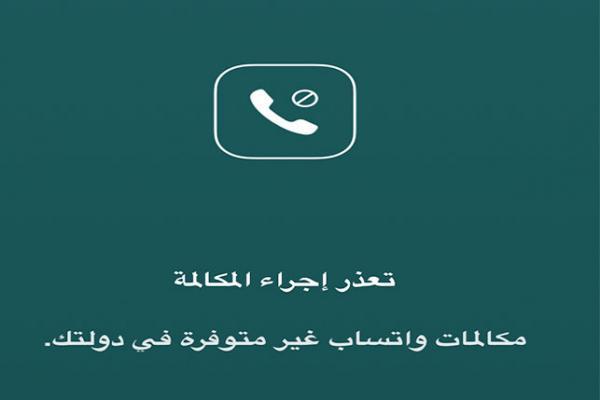 """""""الاتصالات"""" تحجب مكالمات """"الواتس آب"""" بعد شكاوى الشركات بتعرضها لخسائر"""