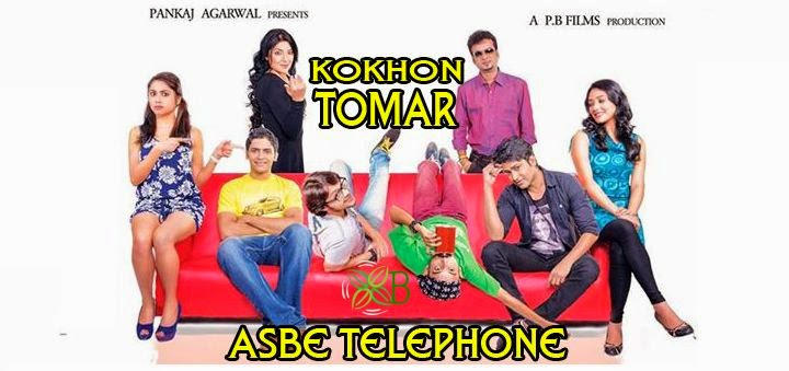 Kokhon Tomar Asbe Telephon Songs Lyrics