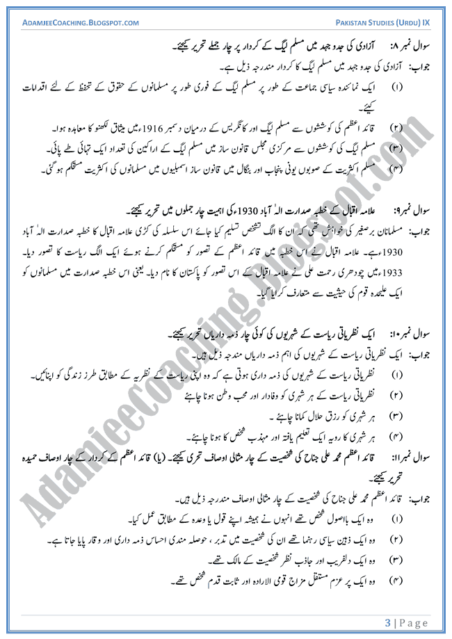 picture about Printable Iq Test With Answers Pdf called Iq Look at With Options Within just Urdu - Libro De Medicina Interna De