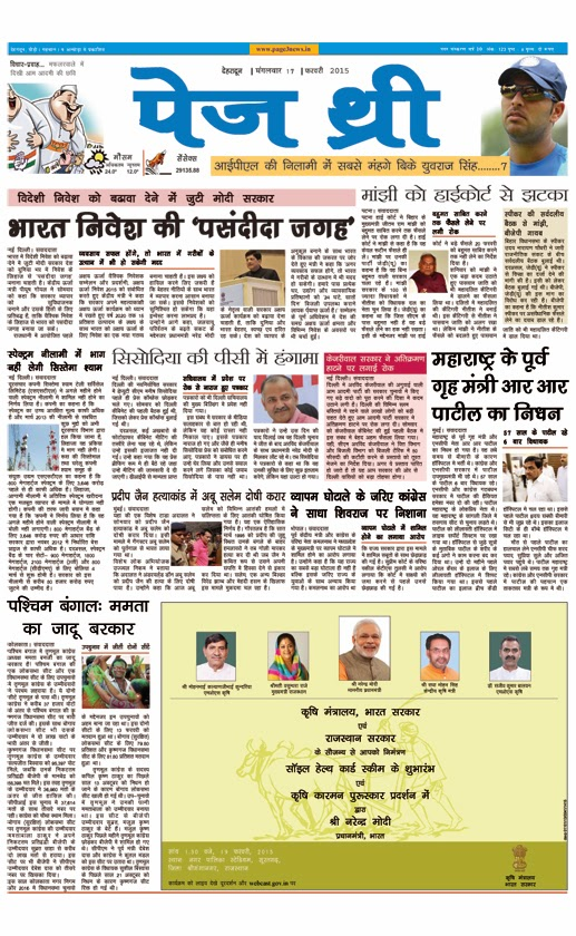 Hindi Daily Newspaper in Dehradun