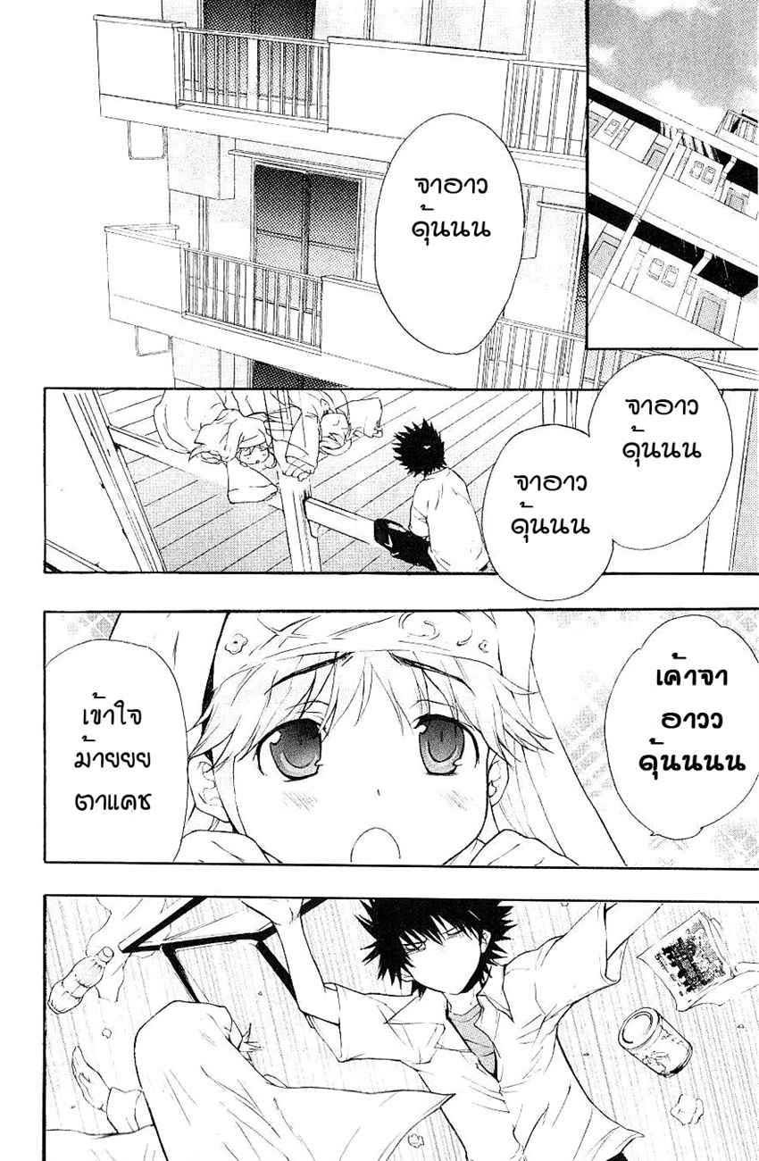 อ่านการ์ตูน To aru Wasurerareta Ai no Index to Touma 5 ภาพที่ 45