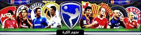 مشاهده المباريات اون لاين من مدونه سمسم ومحمد