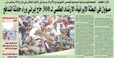 الشيعة أضاحي إيران في مشعر منى وجسر الأئمة في العراق