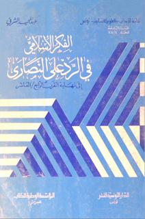 الفكر الإسلامي في الرد على النصارى إلى نهاية القرن الرابع عشر - عبد المجيد الشرفي
