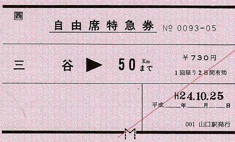 JR西日本 常備軟券自由席特急券 三谷駅