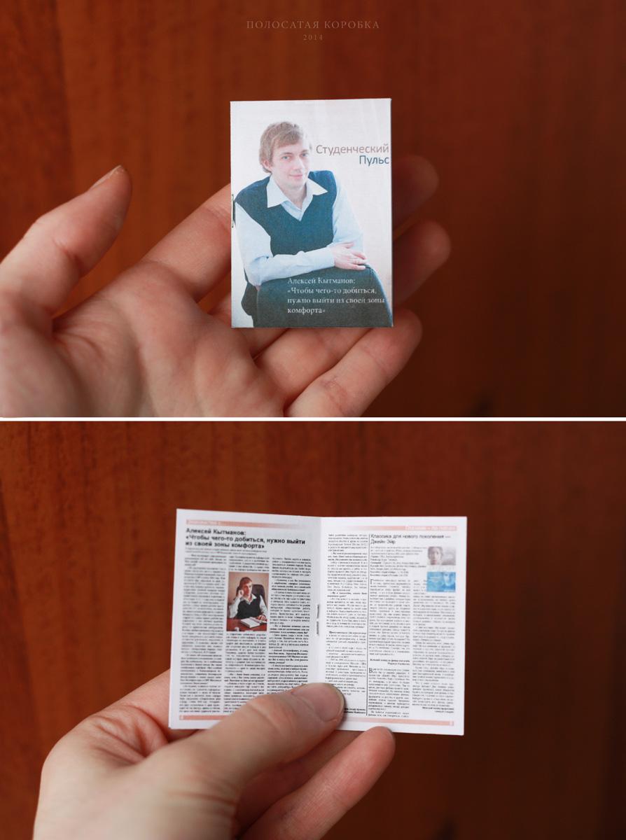 Газета для куклы