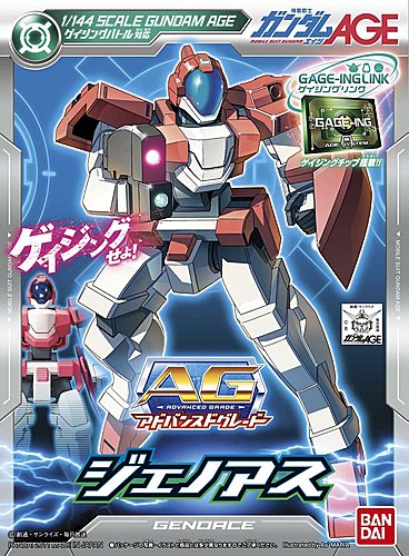 AG Genoace box art