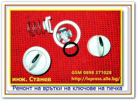 ремонт на врътки на ключове на печки