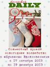 "СП ""December Daily""."