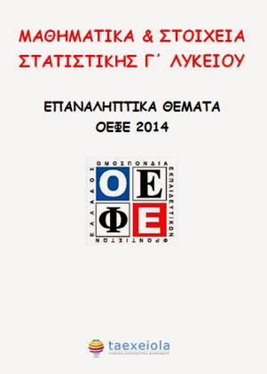 Επαναληπτικα Θεματα ΟΕΦΕ 2014 Μαθηματικα Γενικης Παιδειας Γ Λυκειου
