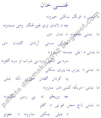 Pashto Poetry World Ghani Khan Poetry Ghazal Sharabi Ghazal New 2012