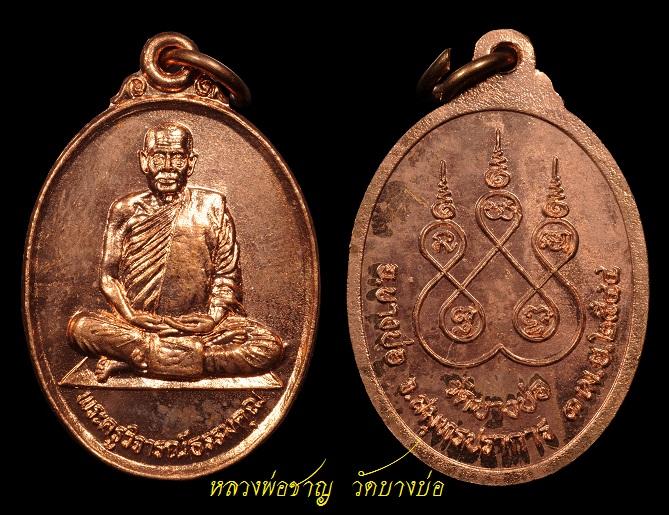 เหรียญที่ระลึกรูปไข่ปี พ.ศ. ๒๕๔๔