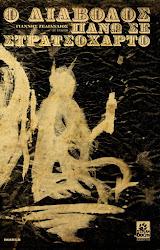 Ο Διάβολος πάνω σε Στρατσόχαρτο / 2η έκδοση