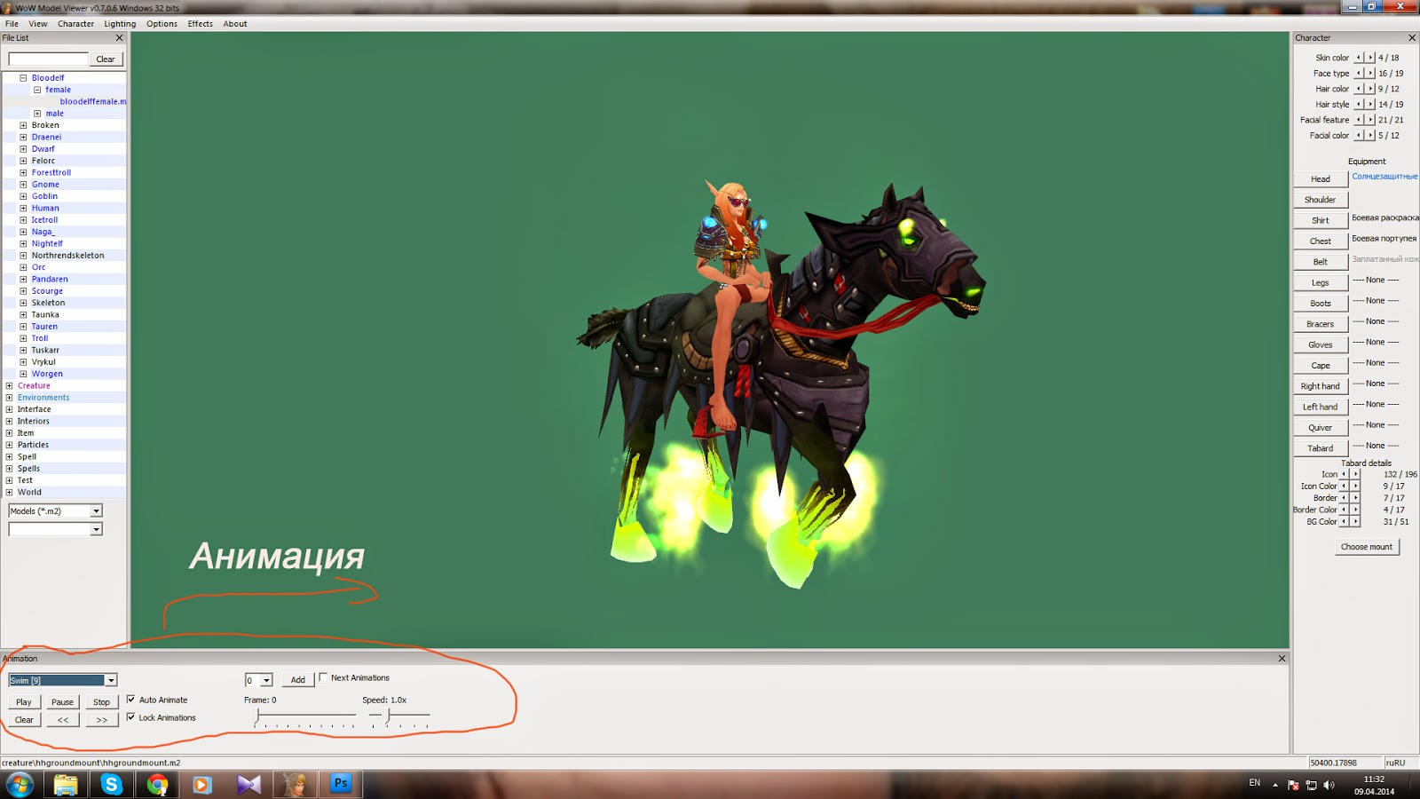 Скрытая анимация Windows 7 разблокируем 61