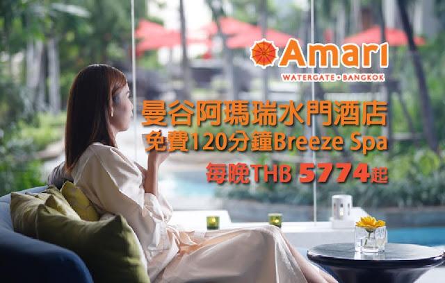 Amari 曼谷阿瑪瑞水門酒店 訂2晚酒店,送120分鐘Breeze Spa,仲包早餐。