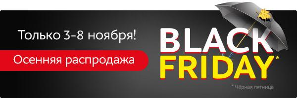 Black Friday осенняя распродажа Экономьте по-крупному!