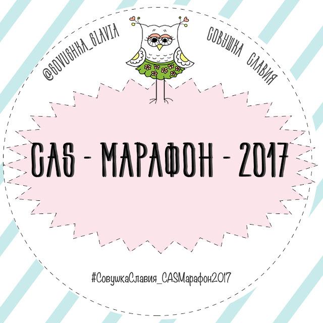CAS-Марафон 2017