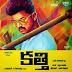 Kaththi (2014) Telugu Mp3 Songs Free Download HQ