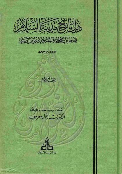 ذيل تاريخ مدينة السلام - ابن الدبيشي pdf