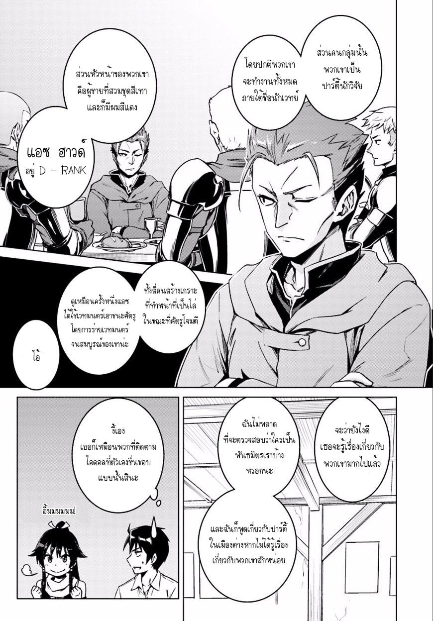 Nidoume no Jinsei wo Isekai de ตอนที่ 8 TH แปลไทย