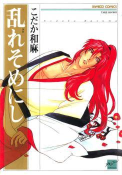 Midare Somenishi Manga