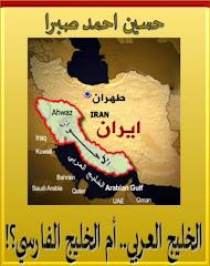"""كتاب """"الخليج العربي.. أم الخليج الفارسي؟!"""""""