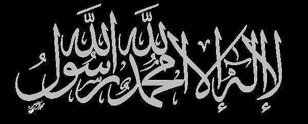 لا اله الى الله محمد رسول الله