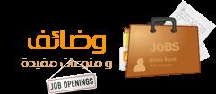 موقع وظائف ومنوعات مفيدة
