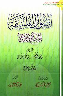 كتاب أصول الفلسفة والمنهج الواقعي - محمد حسين الطباطبائي