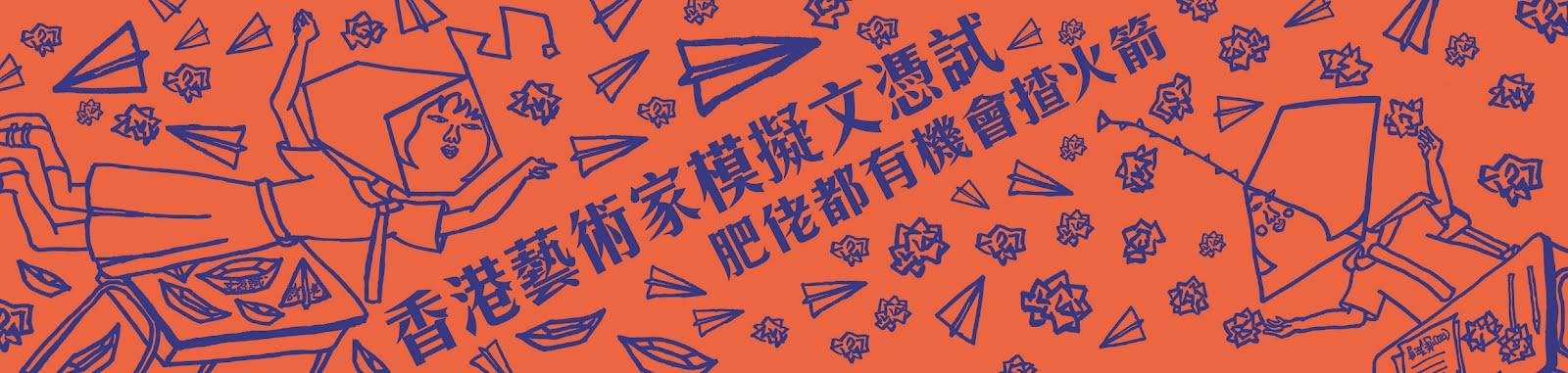 香港藝術家模擬文憑試研究計劃