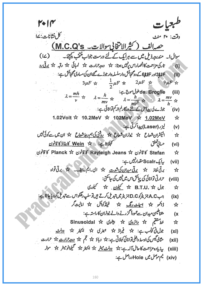 Physics-urdu-2014-Five-year-paper-class-XII