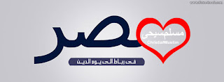 غلاف فيس بوك مصر - مصر مسلم ومسيحى فى رباط الى يوم الدين Facebook Cover Egypt