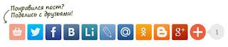 кнопка маркета в виджете социальных кнопок Pluso