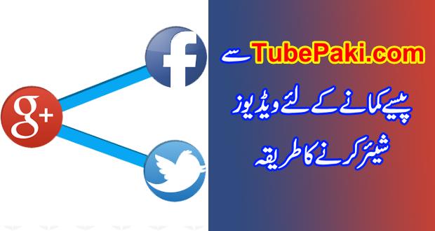How to Share TubePaki Videos for Earning Money