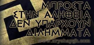 Απάντηση στις νέες αθλιότητες Σαμαρά κατά της Χρυσής Αυγής