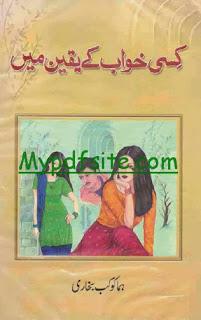 Kisi Khuwab K Yakeen Main By Huma Kokab Bukhari