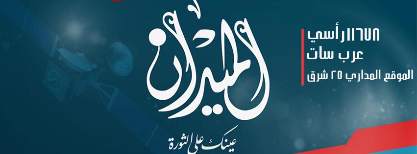 تردد قناة الميدان على نايل سات 2015 - frequence AL MEEDAN nilesat