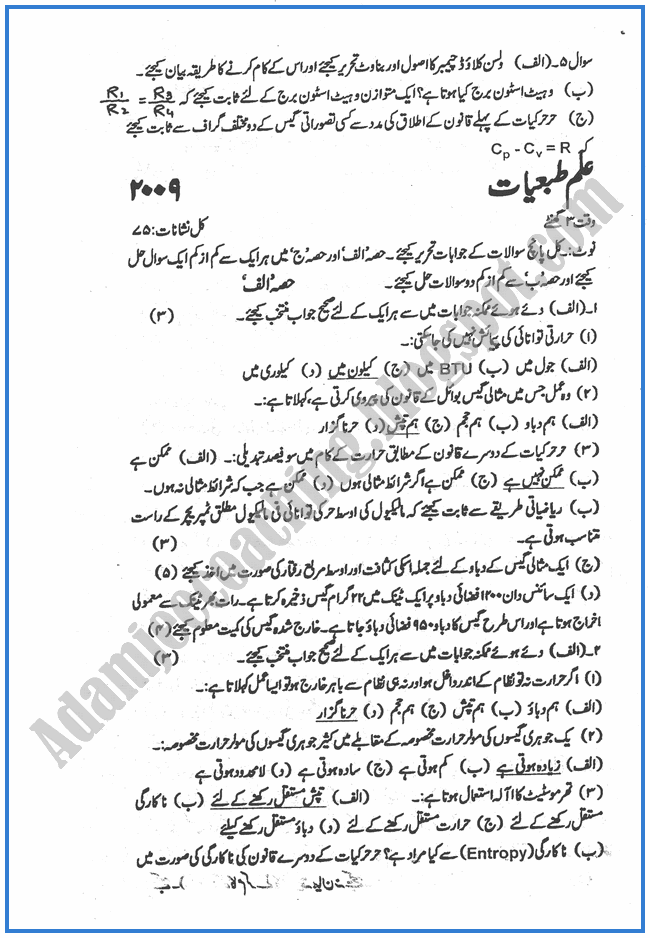Physics-urdu-2009-past-year-paper-class-XII