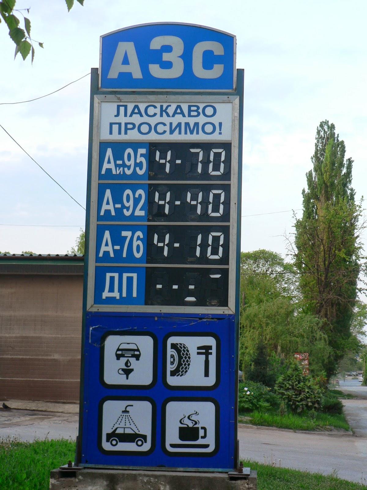 Бензин-4-10
