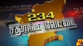 234 Sathuranga Vettai 23-07-2015 Pinpoint Analysis of 2016 TN Assembly Elections