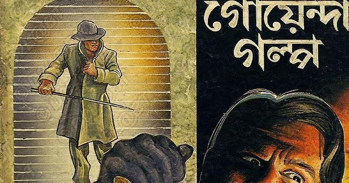 bengali to english translation book pdf download