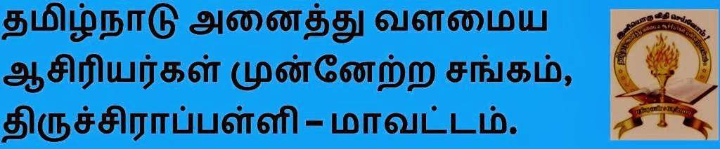 தமிழ்நாடு அனைத்து வளமைய ஆசிரியர்கள் முன்னேற்ற சங்கம்  திருச்சிராப்பள்ளி மாவட்டம்.