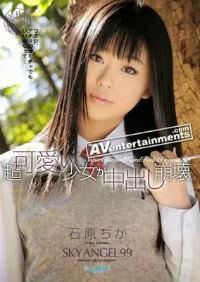 [SKY-147] Sky Angel Vol.99 - Chika Ishihara