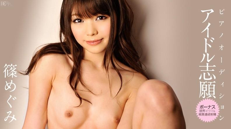 Watch JAV 062413-367 Megumi Shino [HD]