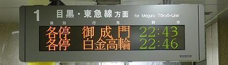 都営地下鉄三田線 御成門行き 6300形