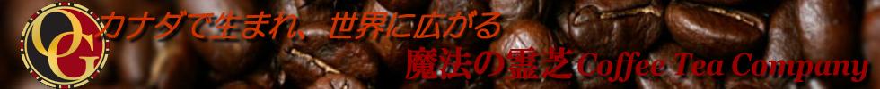 オルガノゴールド霊芝コーヒー【オルガノゴールドOrgano gold coffee 日本】コーヒービジネス coffee business