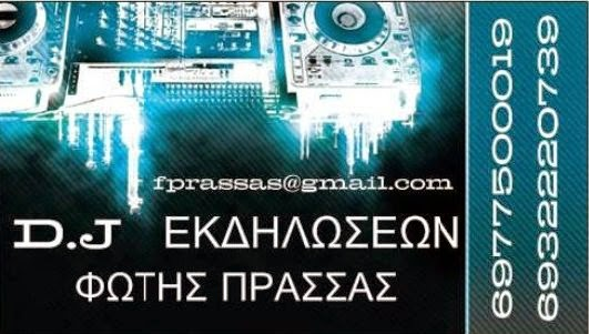 DJ ΕΚΔΗΛΩΣΕΩΝ