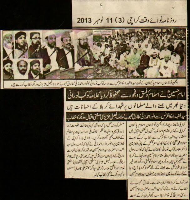Roznaamah/Daily Nawai e waqt Conference Karachi allama kaukab noorani okarvi