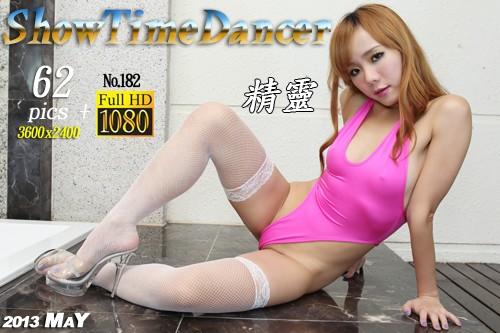 2013MAY-2 [動感小站]20130511 動感之星ShowTimeDancer No.182 精靈 [62P248MB] 06040