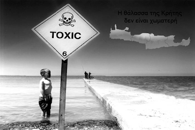 Τα Χημικά της Κρήτης και το Κράτος των Αθηνών